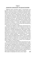Отверженные (в двух книгах) — фото, картинка — 13