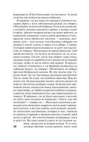 Отверженные (в двух книгах) — фото, картинка — 14