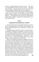 Отверженные (в двух книгах) — фото, картинка — 15
