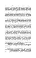 Отверженные (в двух книгах) — фото, картинка — 4
