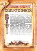 Богатыри земли Русской. Энциклопедия — фото, картинка — 6