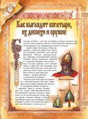 Богатыри земли Русской. Энциклопедия — фото, картинка — 8