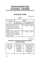 Химия в таблицах и схемах. 10-11 классы — фото, картинка — 14