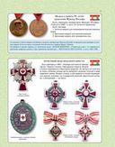 Ордена и медали России и мира — фото, картинка — 11