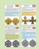 Ордена и медали России и мира — фото, картинка — 12
