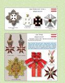 Ордена и медали России и мира — фото, картинка — 13
