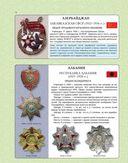 Ордена и медали России и мира — фото, картинка — 14