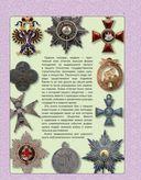 Ордена и медали России и мира — фото, картинка — 3