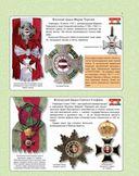 Ордена и медали России и мира — фото, картинка — 5