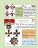 Ордена и медали России и мира — фото, картинка — 6