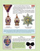 Ордена и медали России и мира — фото, картинка — 7