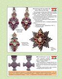 Ордена и медали России и мира — фото, картинка — 8