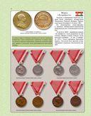 Ордена и медали России и мира — фото, картинка — 10