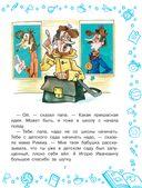 Дядя Федор идет в школу — фото, картинка — 7