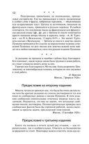 Пушкин в жизни — фото, картинка — 11