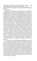 Пушкин в жизни — фото, картинка — 14