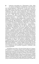 Пушкин в жизни — фото, картинка — 7