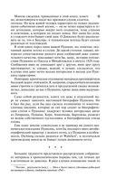 Пушкин в жизни — фото, картинка — 8
