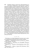 Пушкин в жизни — фото, картинка — 9