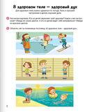 Мозаика здоровья. 5-6 лет — фото, картинка — 1