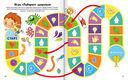 Мозаика здоровья. 5-6 лет — фото, картинка — 4