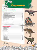 Большая энциклопедия знаний. Динозавры — фото, картинка — 2