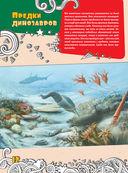 Большая энциклопедия знаний. Динозавры — фото, картинка — 11