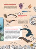 Большая энциклопедия знаний. Динозавры — фото, картинка — 12