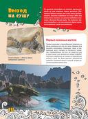 Большая энциклопедия знаний. Динозавры — фото, картинка — 13