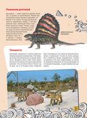 Большая энциклопедия знаний. Динозавры — фото, картинка — 14
