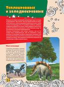 Большая энциклопедия знаний. Динозавры — фото, картинка — 15