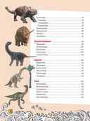 Большая энциклопедия знаний. Динозавры — фото, картинка — 3