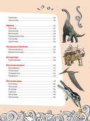 Большая энциклопедия знаний. Динозавры — фото, картинка — 4
