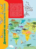 Большая энциклопедия знаний. Динозавры — фото, картинка — 5