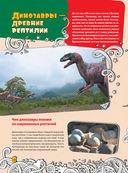 Большая энциклопедия знаний. Динозавры — фото, картинка — 7