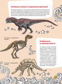 Большая энциклопедия знаний. Динозавры — фото, картинка — 8