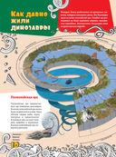 Большая энциклопедия знаний. Динозавры — фото, картинка — 9
