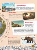 Большая энциклопедия знаний. Динозавры — фото, картинка — 10