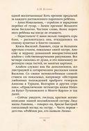 Гранатовый браслет — фото, картинка — 14