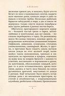 Гранатовый браслет — фото, картинка — 3