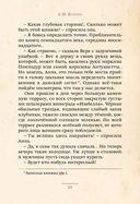 Гранатовый браслет — фото, картинка — 4