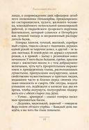 Гранатовый браслет — фото, картинка — 7