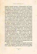 Гранатовый браслет — фото, картинка — 10