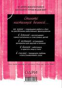 Французская жена. Искусство превращать рутину в праздник — фото, картинка — 14