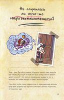 Гравити Фолз. Дневник Диппера и Мэйбл. Тайны, приколы и веселье нон-стоп! — фото, картинка — 13