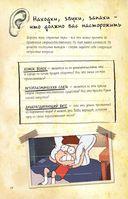 Гравити Фолз. Дневник Диппера и Мэйбл. Тайны, приколы и веселье нон-стоп! — фото, картинка — 14