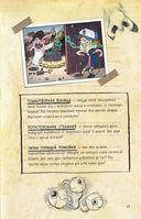 Гравити Фолз. Дневник Диппера и Мэйбл. Тайны, приколы и веселье нон-стоп! — фото, картинка — 15