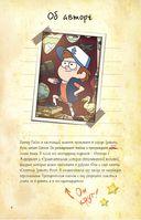Гравити Фолз. Дневник Диппера и Мэйбл. Тайны, приколы и веселье нон-стоп! — фото, картинка — 4