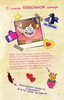 Гравити Фолз. Дневник Диппера и Мэйбл. Тайны, приколы и веселье нон-стоп! — фото, картинка — 5