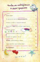 Гравити Фолз. Дневник Диппера и Мэйбл. Тайны, приколы и веселье нон-стоп! — фото, картинка — 6